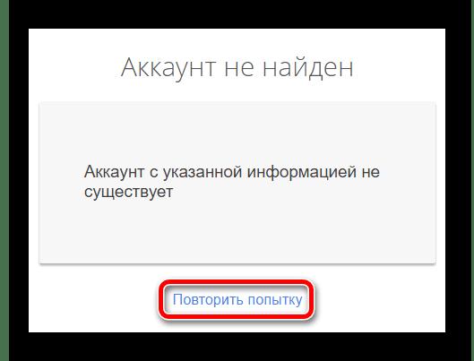 Связанный Гугл-аккаунт не найден