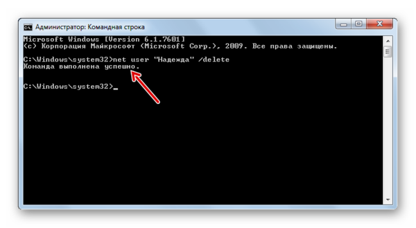 Учетная запись удалена путем ввоа команды в Командную строку в Windows 7