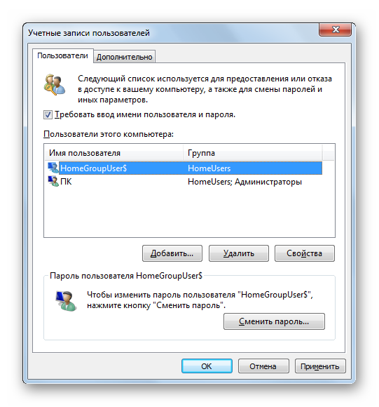 Учетная запись удалена в Менеджере учетных записей пользователей в Windows 7