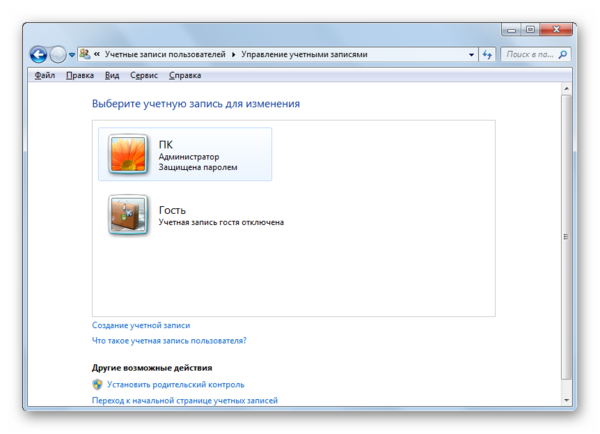 Учетная запись удалена в Windows 7