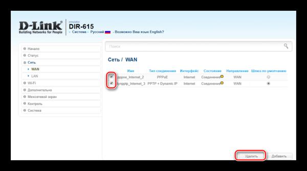 Удаление существующих подключений в настройках WAN маршрутизатора dir-615