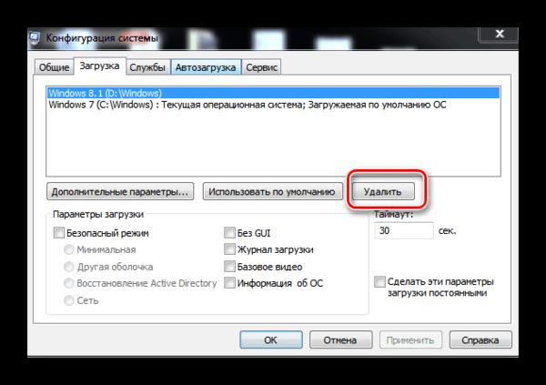 Удаление в Конфигурации системы в Виндовс 7