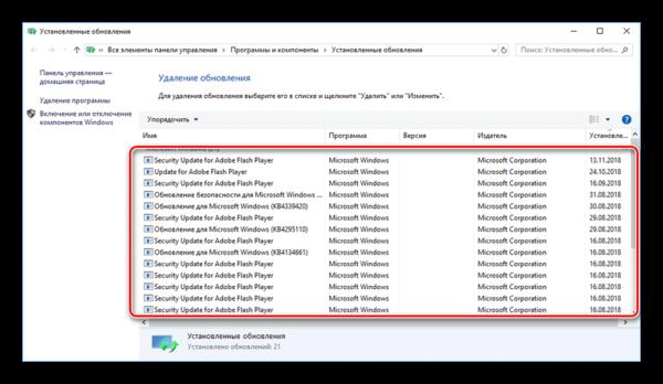 Удалить обновления в операционной системе Windows 10