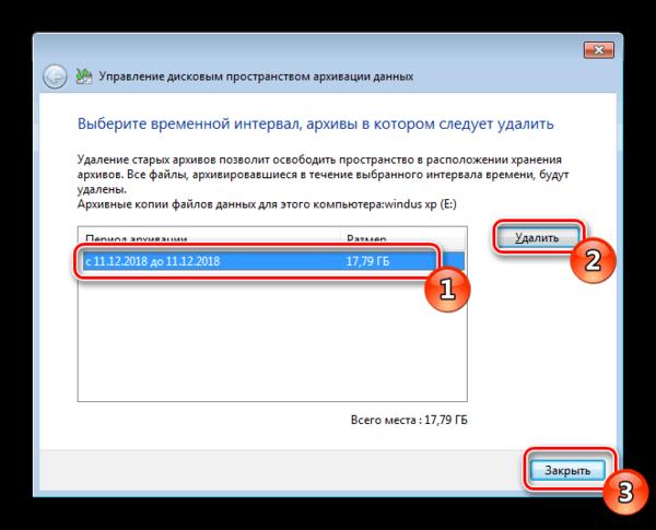 Удалить созданные архивы Windows 7