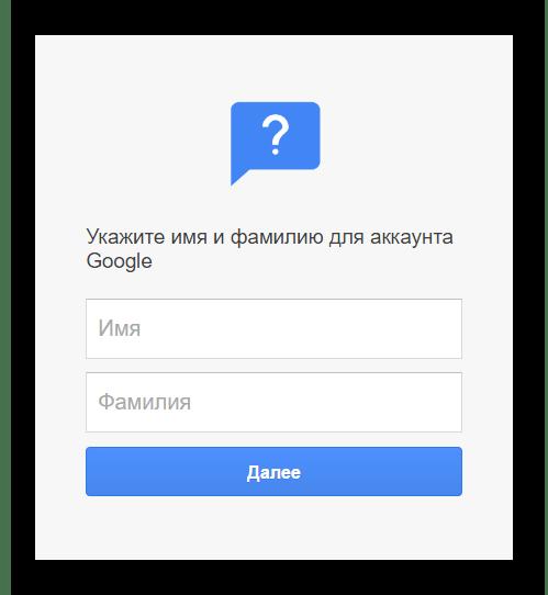 Указываем фамилию и имя пользователя аккаунта Гугл