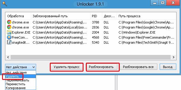 удаление файла с помощью unlocker