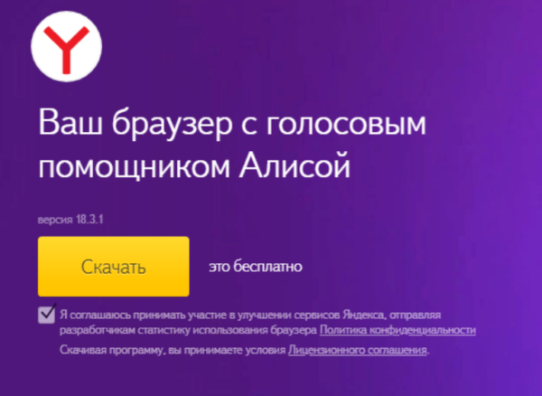 Устанавливаем «Яндекс.Браузер» с официального сайта