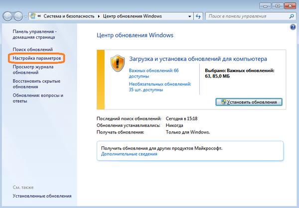 Установите обновления для Windows