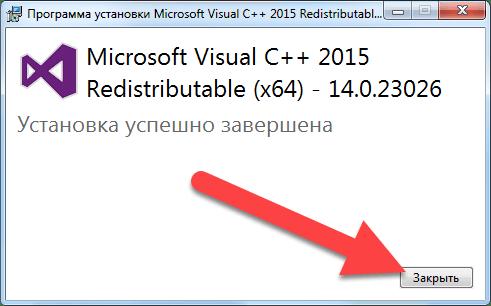 Установка C++ завершена