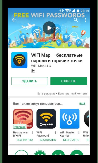 Установка WiFI Map на Android