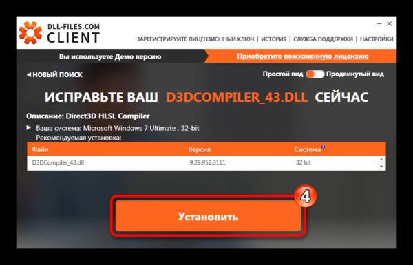 Установка d3dcompiler_43.dll DLL-Files.com Client