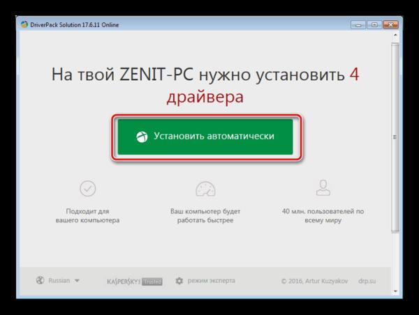 Установка драйверов через DriverPackSolution