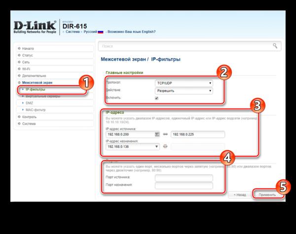 Установка параметров фильтрации по IP в маршрутизаторе d-link dir-615