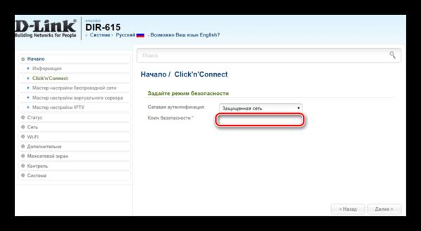 Установка пароля для беспроводного соединения в утилите Click'n'Connect