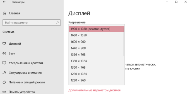 Установка рекомендованное разрешение экрана