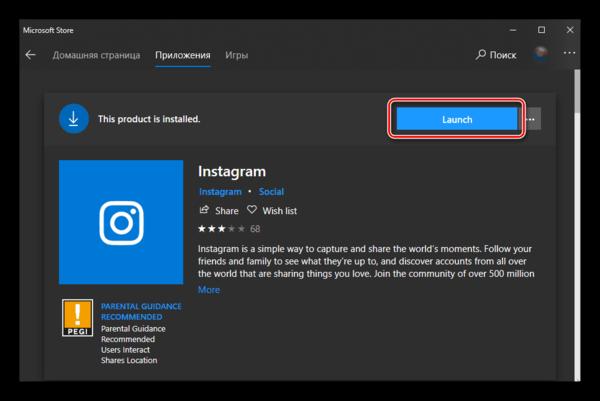 Установленное из Microsoft Store в Windows 10 приложение готово к запуску