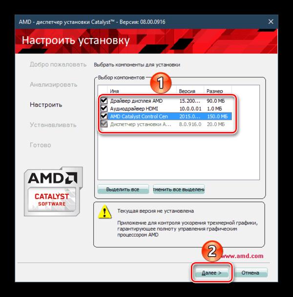 Установочные компоненты для AMD