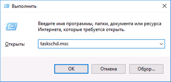 В окне «Открыть» вводим команду «taskschd.msc», нажимаем «ОК»