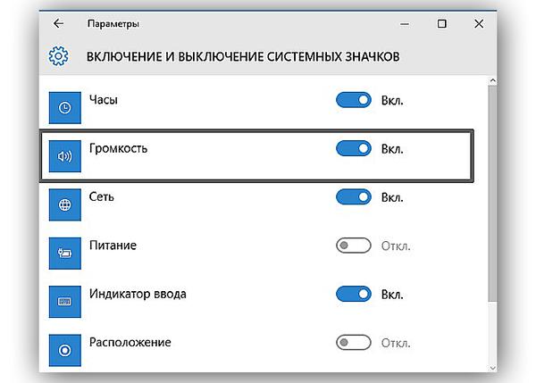 В открывшемся меню проверяем параметр «Громкость», расположенный напротив него ползунок должен находится во включенном состоянии