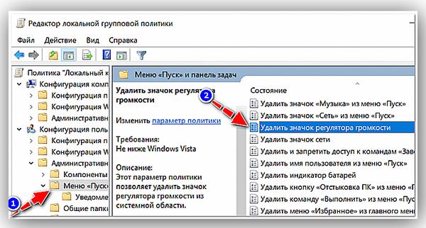 В пункте «Конфигурация пользователя» выбираем «Административные шаблоны» и кликаем по подпункту «Меню «Пуск» и «Панель задач»