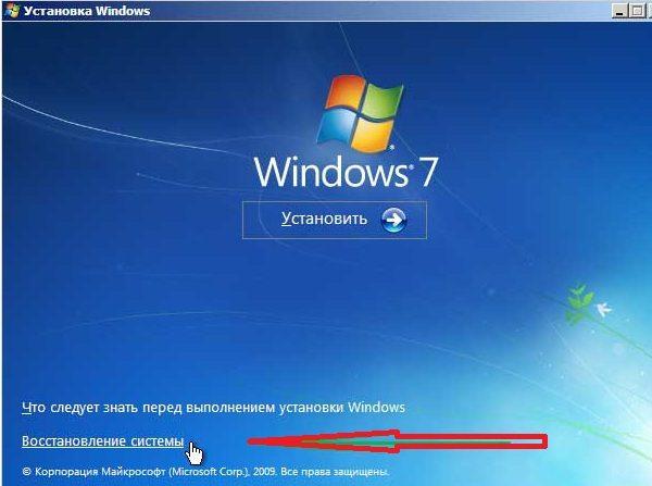 """В редактируемой копии Windows выбираем """"Восстановление системы"""""""