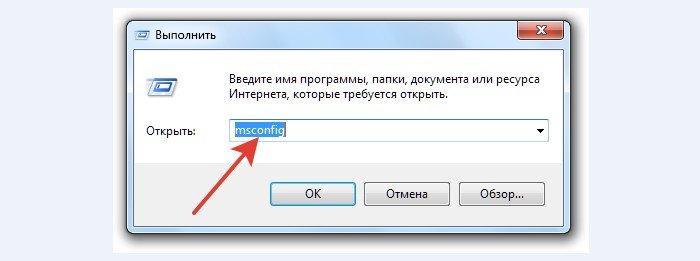 В текстовое поле командной строки пишем msconfig и жмем «ОК»