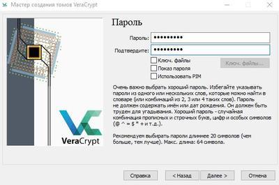 Создание пароля для входа в загрузчик VeraCrypt