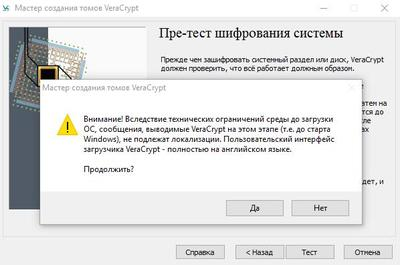 Уведомление об отсутствии перевода на русский язык загрузчика VeraCrypt