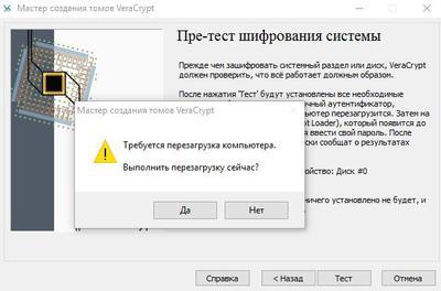 Уведомление о необходимости перезагрузить компьютер