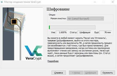 Процесс шифрования жесткого диска в операционной системе Windows 10