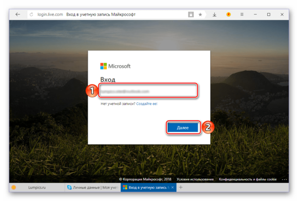 Вход в учетную запись Microsoft для изменения адреса почты в Skype 8 для Windows