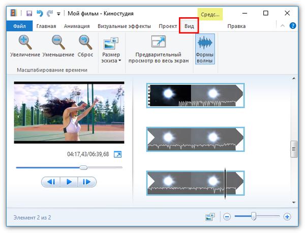 Вкладка Вид в Windows Live