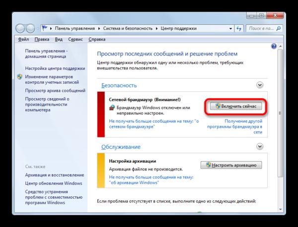 Включение брандмауэра в Центре поддержки в Windows 7