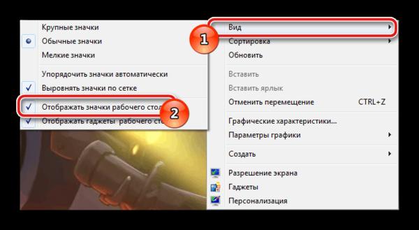 Включение отображения значков рабочего стола в Windows 7