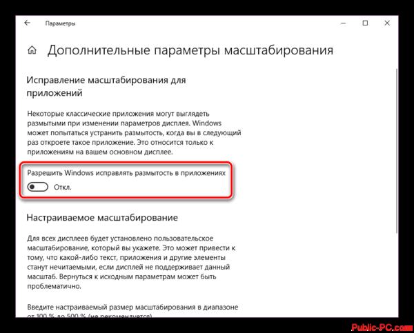 Vklyuchit-avtomaticheskoe-ispravlenie-razmyitostey-v-Windows-10