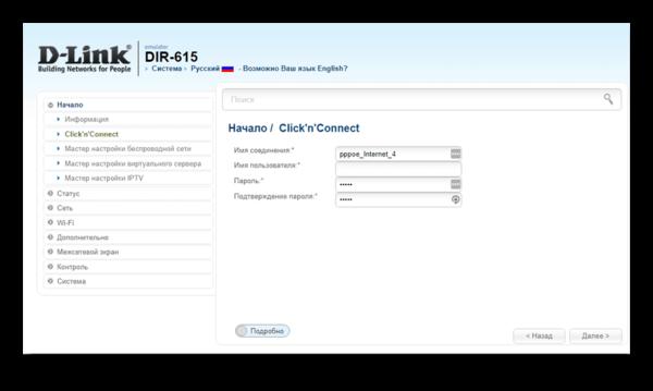Внесение данных для авторизации подключения РРРоЕ в утилите Click'n'Connect