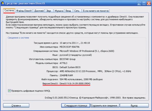 Во вкладке с названием «Система» находим информацию о поточной версии DirectX