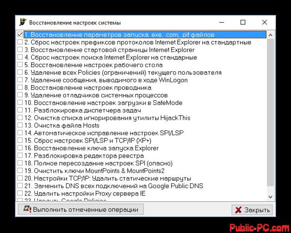 Восстановление ассоциации файлов в AVZ