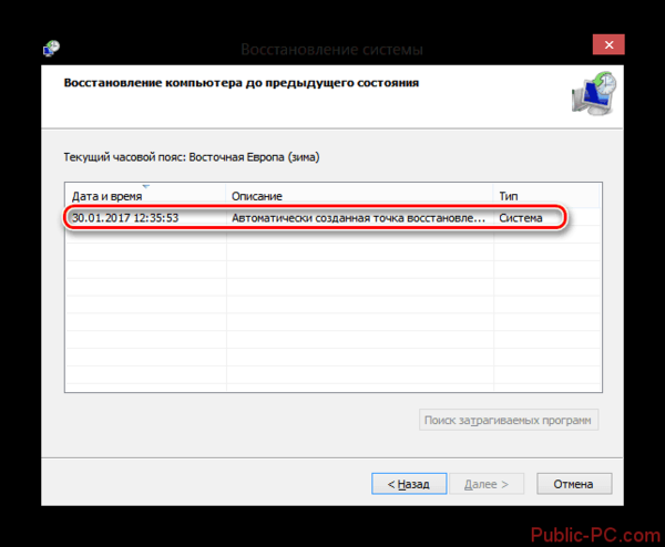 Восстановление системы Windows-8