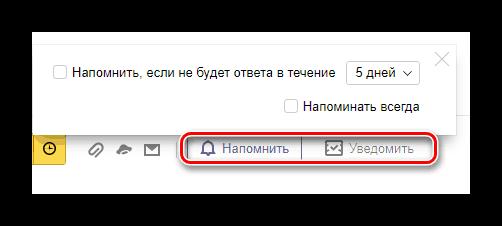 Возможность включения оповещений на официальном сайте почтового сервиса Яндекс