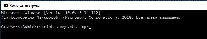 Вписываем команду «cscript slmgr.vbs –xpr», нажимаем «Enter»