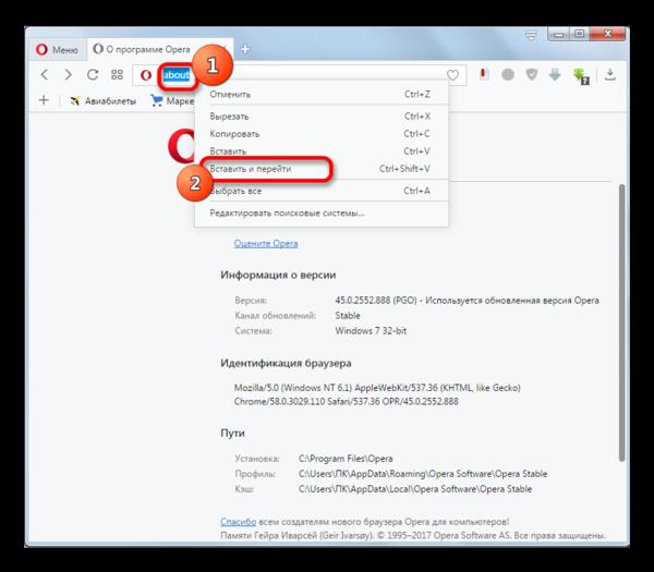 Вставка в адресную строку пути к папке с кэшем в окне О программе браузера Opera