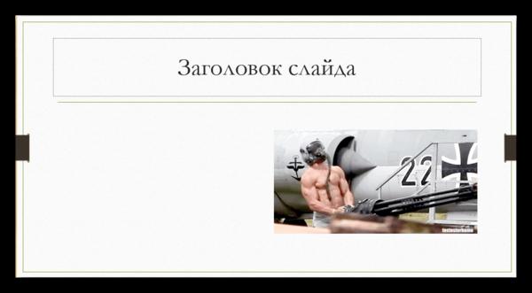Вставленная GIF в PowerBoint