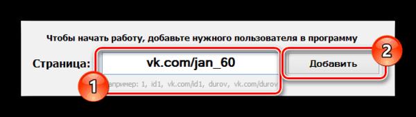 Ввод URL адреса страницы пользователя в программе VK Paranoid Tools