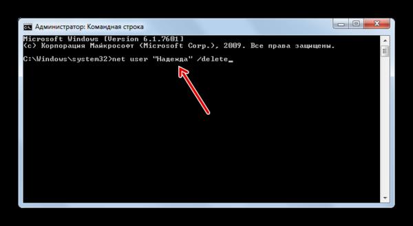 Ввод команды для удаления учетной записи в Командной строке в Windows 7