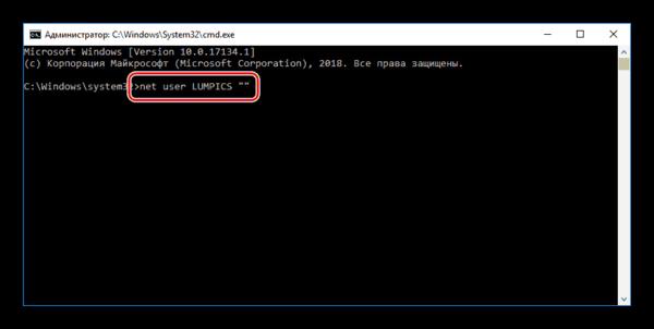 Vvod-komandyi-sbrosa-parolya-v-Windows-10
