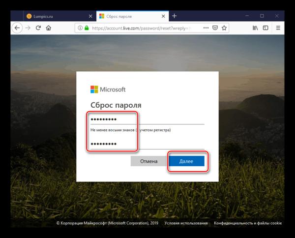 Ввод нового пароля для сброса старого в учётной записи Microsoft для входа в Windows 10