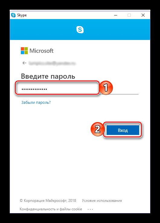 Ввод пароля для входа в учетную запись в Skype 8 для Windows