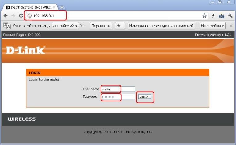 Вводим «User Name» (Имя пользователя) и «Password» (Пароль) в меню входа