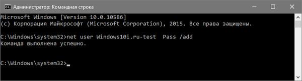 Вводим команду net user UserName Pass add